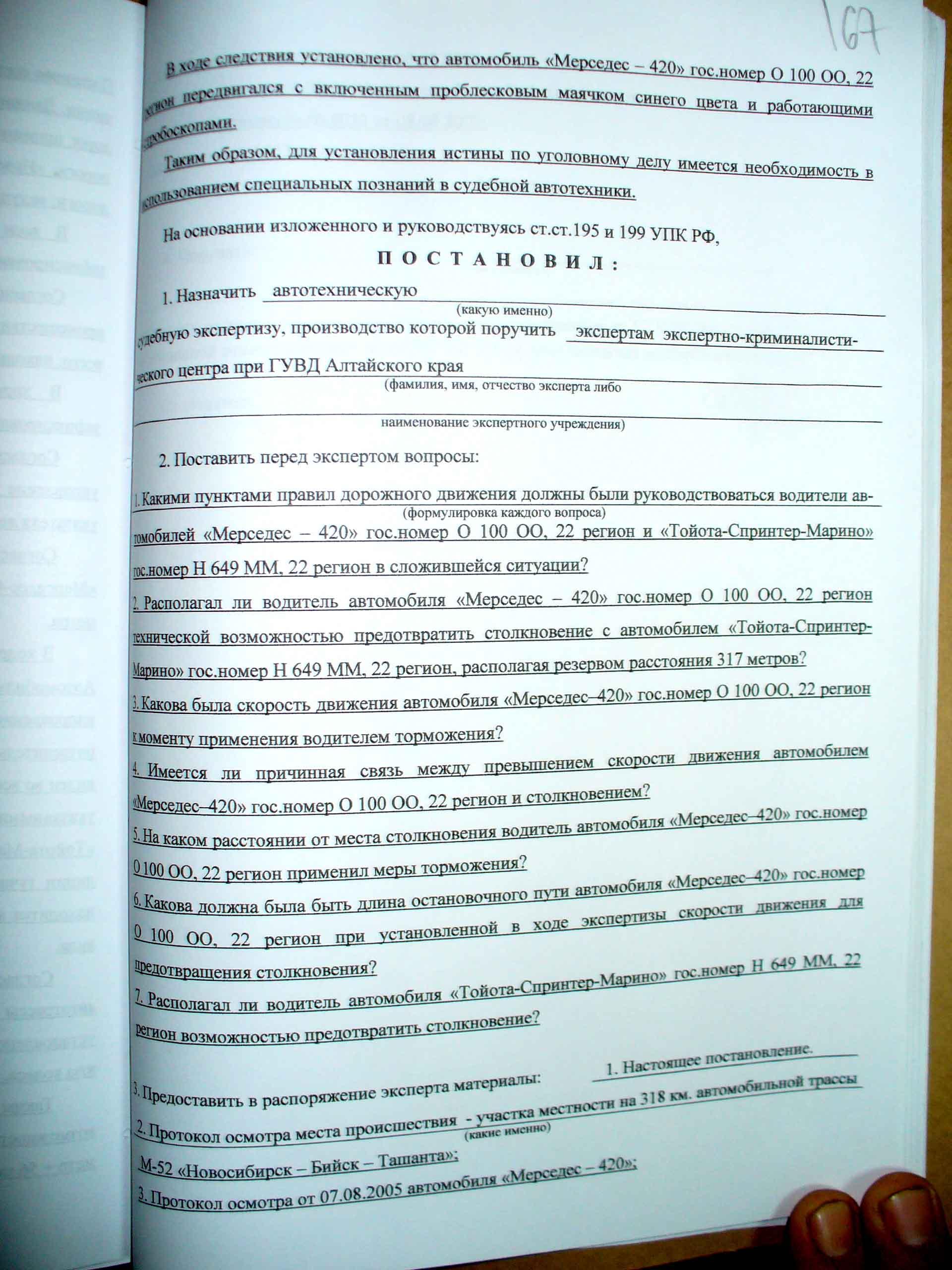 назначение судебно медицинской экспертизы